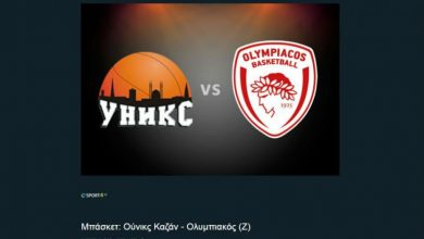 Photo of Από την Cosmote TV το «Gomelsky Cup»