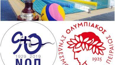 Photo of Στον Πειραιά το ΝΟ Πατρών – Ολυμπιακός