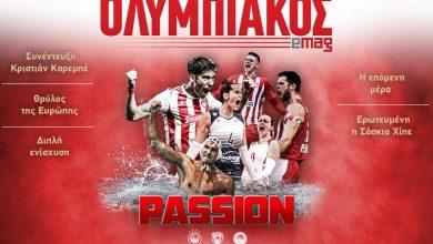 Photo of Κυκλοφόρησε το Ολυμπιακός  E-Mag