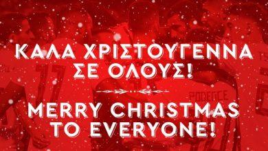 Photo of «Η ΠΑΕ Ολυμπιακός εύχεται σε όλους σας Χρόνια Πολλά και Καλά Χριστούγεννα!»
