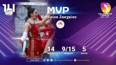 Photo of MVP της 14ης αγωνιστικής η Κατερίνα Ζακχαίου