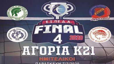 Photo of ΕΣΠΕΔΑ: Στο Ρέντη το Final-4 Κ21!