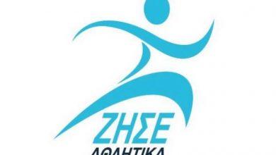 Photo of Το εορταστικό μήνυμα της Γενικής Γραμματείας Αθλητισμού (video)