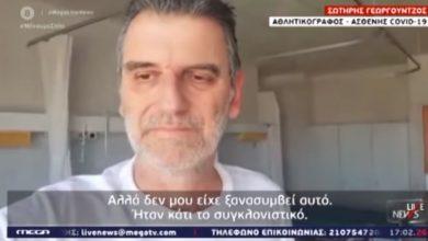 Photo of Γεωργούντζος: «Είδα ασθενή με κορονοϊό να πεθαίνει μπροστά μου» (vid)