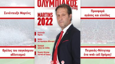 Photo of Το 8ο Ε-Mag του Ολυμπιακού