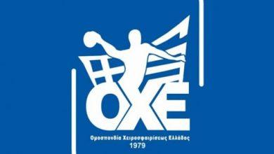 Photo of ΟΧΕ: «Aνακήρυξη πρωταθλητών, των πρώτων των βαθμολογιών της Handball Premier ΑΕΚ-ΠΑΟΚ»