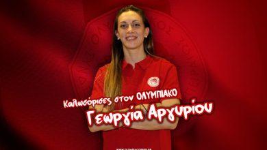 Photo of Παίκτρια του Ολυμπιακού η Γεωργία Αργυρίου