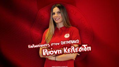 Photo of Στα «ερυθρόλευκα» η Ιλιόνη Κελεσίδη