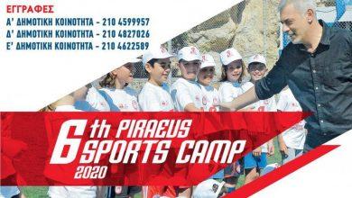 Photo of Στο πλευρό του έκτου «Pireaus Sports Camp» ο Θρύλος