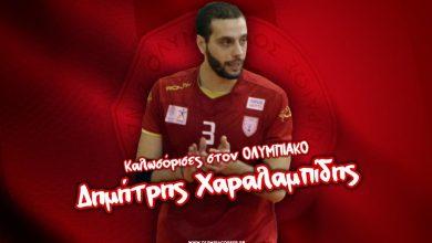 Photo of Στο Θρύλο ο Δημήτρης Χαραλαμπίδης