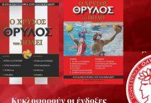 Photo of Δυο νέα Θρυλικά βιβλία!