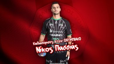 Photo of Παίκτης του Ολυμπιακού ο Νίκος Πασσιάς