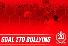 Photo of Τέρμα στη βία, γκολ στο bullying (pic)