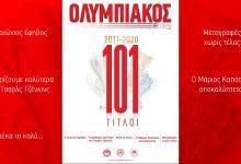 Photo of Το 11ο τεύχος του ΟΛΥΜΠΙΑΚΟΣ emag είναι στον αέρα!!!