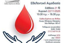 Photo of Εθελοντική Αιμοδοσία στο ΣΕΦ