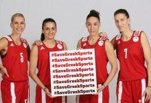 Photo of «Σώστε τον ελληνικό αθλητισμό» (pic)